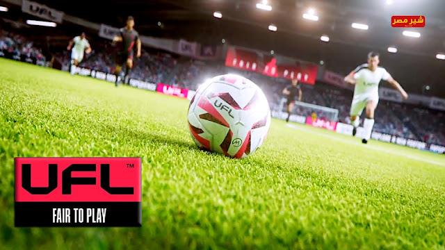 لعبة كرة القدم المجانية ufl