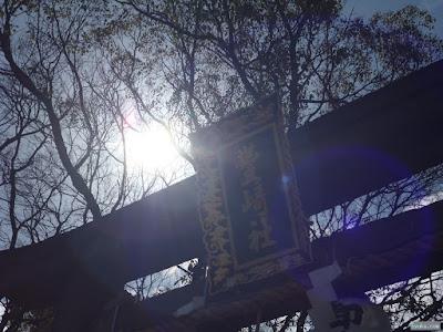 豊崎神社扁額