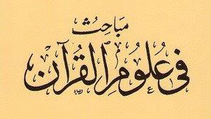 Download Kitab Mabahits fi Ulumil Quran atau Pembahasan Ilmu al-Quran Karya Shubhi Shalih