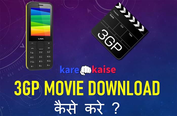 3gp-movie-downlaod-kaise-kare