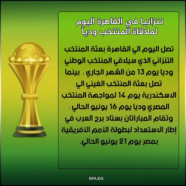 عاجل المنتخب المصري يعلن عن وديتين أمام تنزانيا وغينيا خلال الشهر الحالي بحكام مصرية