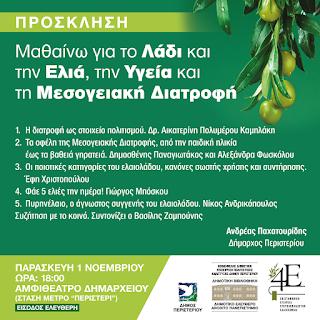 Μεσογειακή διατροφή και υγεία σε εκδήλωση στο Περιστέρι