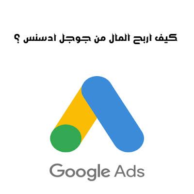 الربح من جوجل ادسنس | ما هو جوجل ادسنس و كم تكون ارباحه | Google adsense