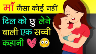 Mother's Day Photo in Hindi