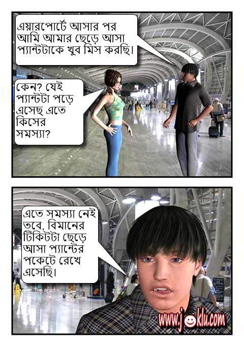 Missing the pants Bengali joke