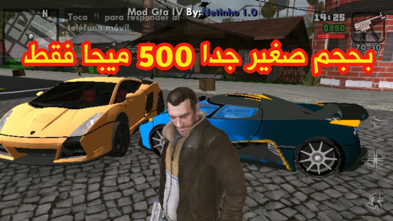 تحميل لعبة GTA IV  بحجم صغير جدا 500 ميجا للأندرويد