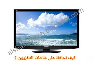 How to maintain the LCD LED TV