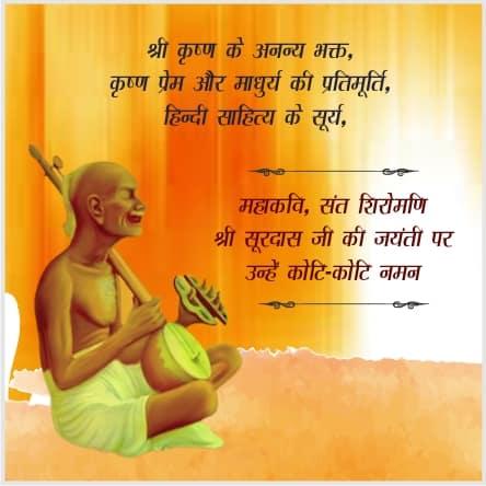 Kavi Surdas Jayanti 2021 wishes