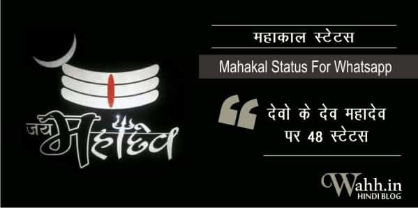 Mahakal-Status-For-Whatsapp