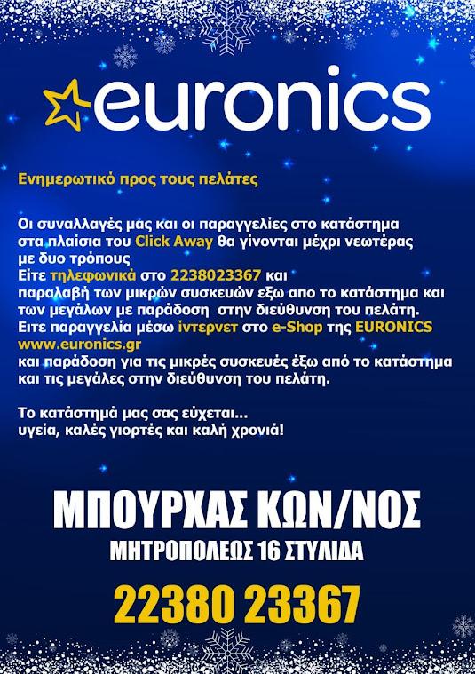 EURONICS - Ενημερωτικό προς τους πελάτες