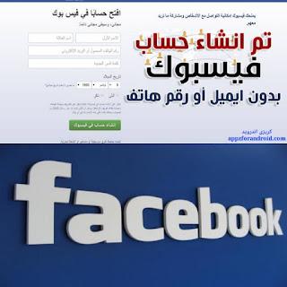 انشاء حساب فيس بوك جديد بدون رقم هاتف بسهولة