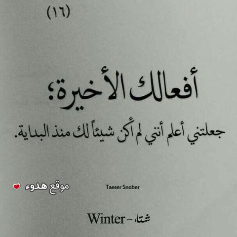 صور عتاب كلام حزين عن العتاب صورعتاب قوي