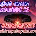 Ada dawase lagna palapala 2019-09-22   ලග්න පලාපල