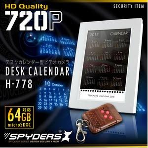 デスクカレンダー型カメラ フォトフレーム スパイカメラ スパイダーズX (H-778) 720P H.264 長時間録画 遠隔操作