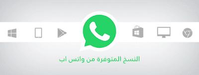 تحميل واتس اب الجديد للاندرويد اخر اصدار عربي مجاني 2020 WhatsApp