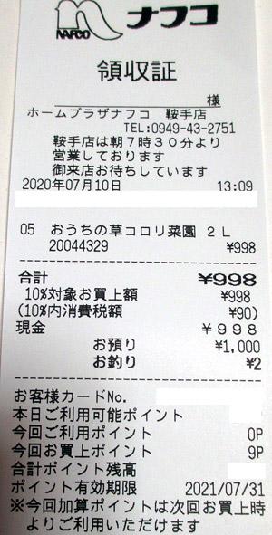 ホームプラザナフコ 鞍手店 2020/7/10 のレシート