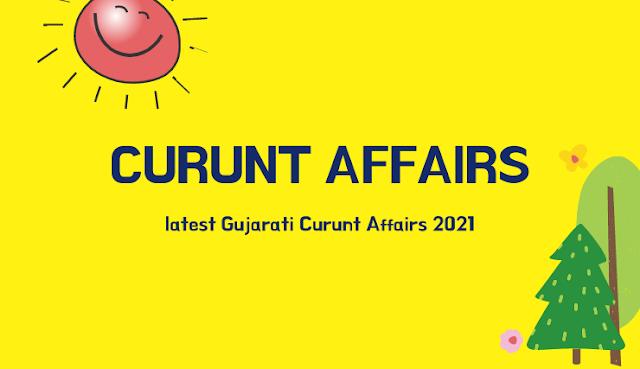 Letest Gujarat current affairs 2021