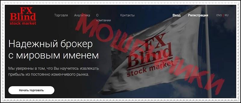 Мошеннический сайт fxblind.com – Отзывы, развод. Компания FX Blind мошенники