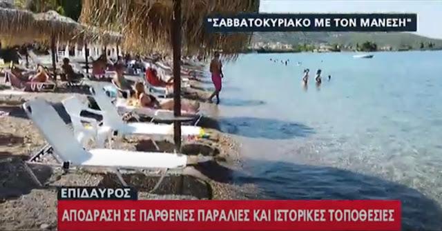 Απόδραση στις παρθένες παραλίες της Επιδαύρου (βίντεο)
