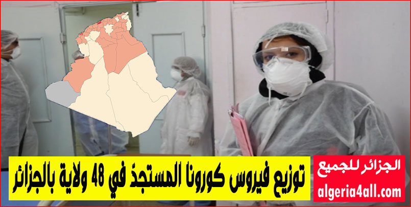 توزيع فيروس كورونا المستجدّ في 48 ولاية بالجزائر,حالات الإصابة بالوباء في الجزائر متوزعة عبر 48 ولاية
