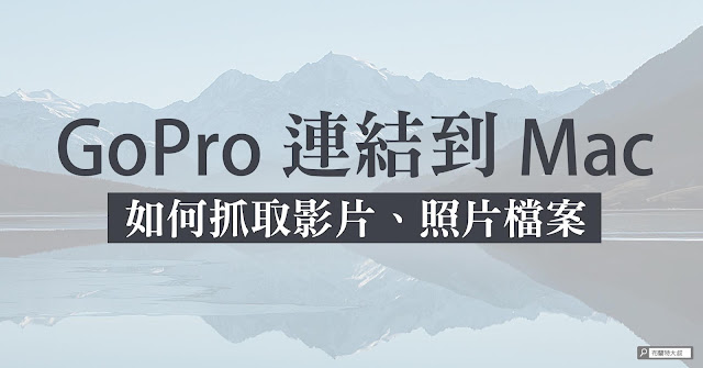 How to transfer GoPro files to Mac 如何用 Mac 存取 GoPro 的照片、影片檔案