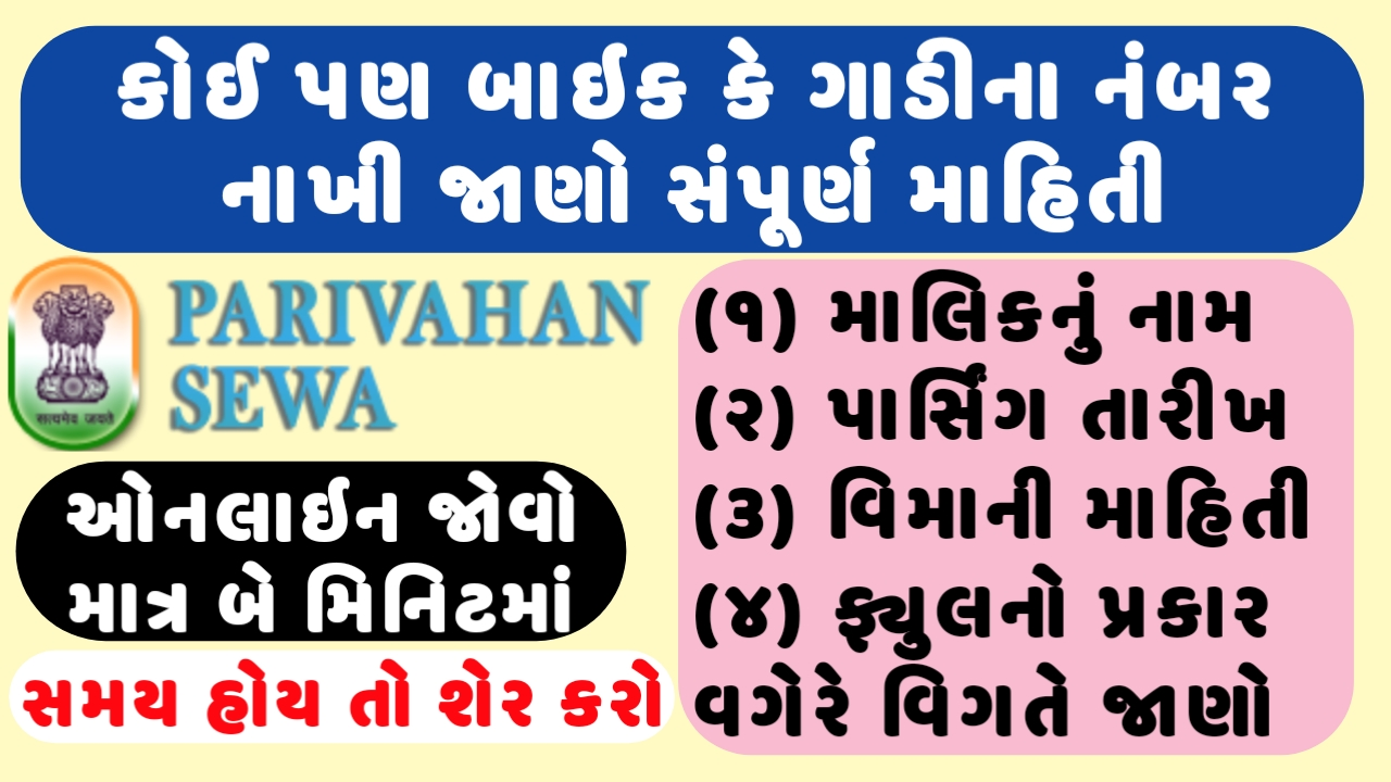 Know Your Vehicle Details Online By Numbers Plate [Parivahan Sewa]