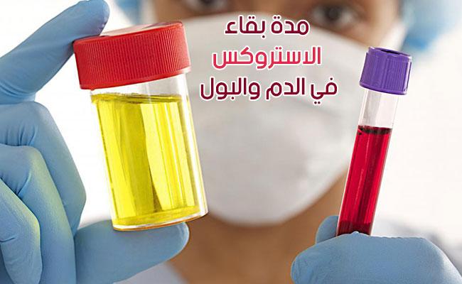 مدة بقاء الاستروكس في الدم والبول