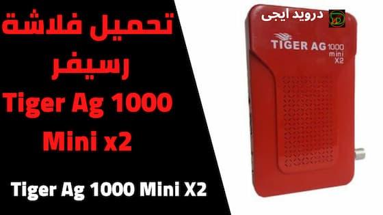 تحميل فلاشة كاملة ريسيفر ميني Tiger AG1000 MINI X2 من تايجر
