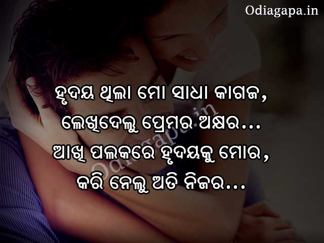 Odia Status Image for Girlfriend