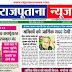 राजपूताना न्यूज़ ई पेपर 18 मई 2020 डिजिटल एडिशन