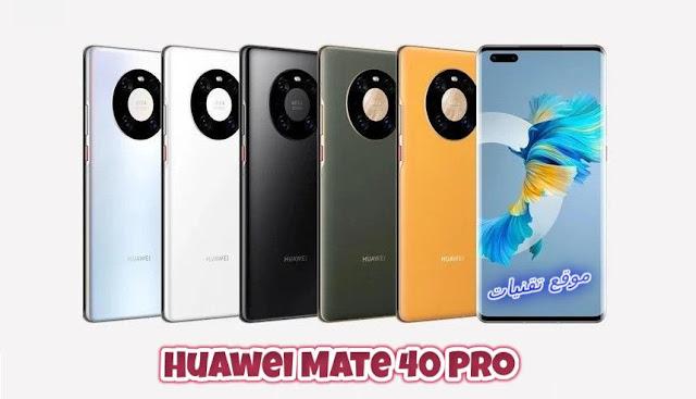 سعر ومواصفات احدث هواتف هواوي Huawei Mate 40 Pro