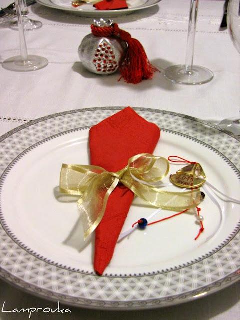 Χριστουγεννιάτικο τραπέζι.