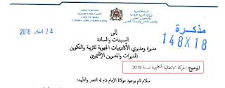 تحميل مذكرة الحركة الانتقالية 2018