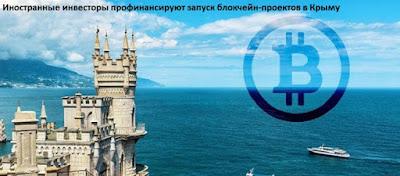 Иностранные инвесторы профинансируют запуск блокчейн-проектов в Крыму