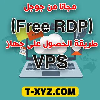 طريقة الحصول على جهاز VPS مجانا من جوجل (Free RDP)