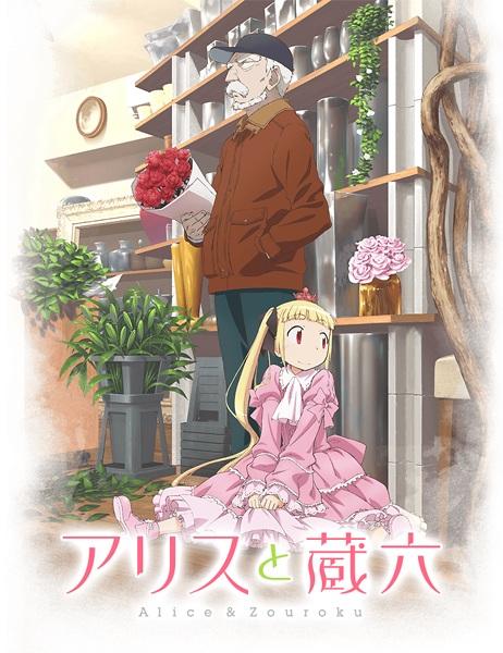 Alice & Zoroku   Alice to Zouroku   آليس و زوركو
