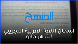 امتحان اللغة العربية التجريبي للصف الثالث الثانوى اليوم