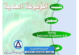 SCIENCES-ENCYCLOPEDIA-V2.0-ARISS_02_www.educshare.com