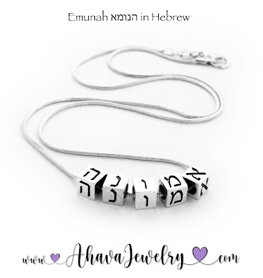 Emunah in Hebrew  אמונה - Sterling Silver Necklace
