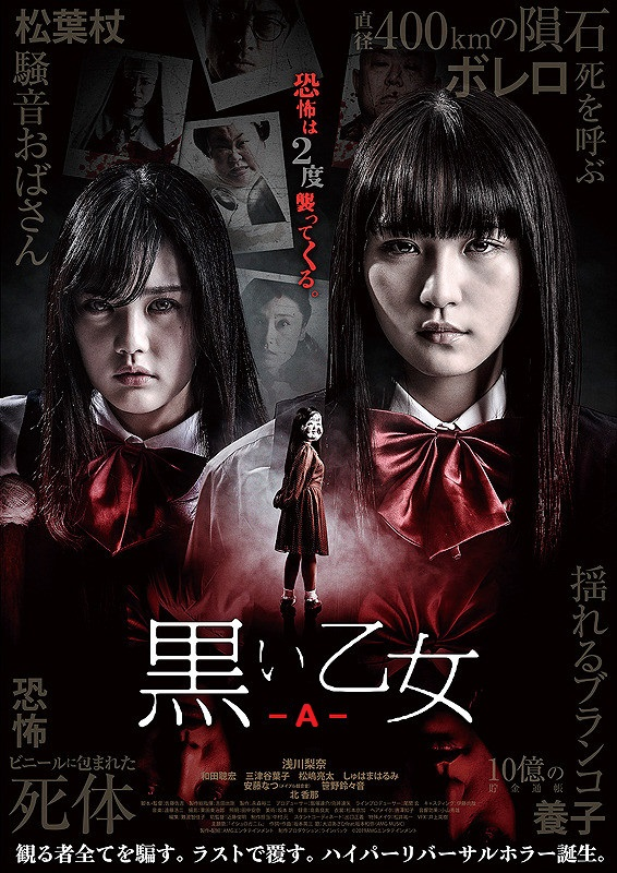 Download Black Maiden: Chapter A (Jepang Movies) Subtitle ...