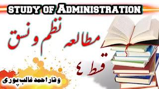 مطالعہ نظم ونسق (The study of Administration) قسط ۴
