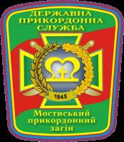 Емблема Мостиського загону