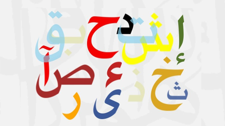 Arabic language : How to Read and Write - easy way