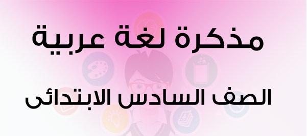 مذكرة مادة اللغة العربية للصف السادس الأبتدائى الترم الأول 2020