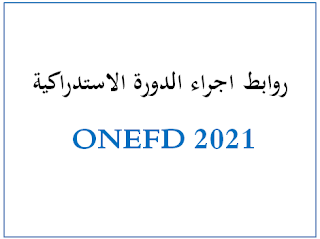 روابط اجراء الدورة الاستدراكية 2021  ONEFD