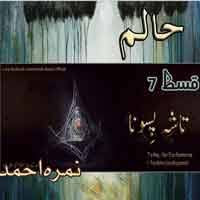 Haalim Episode 07 By Nimra Ahmed Download Free