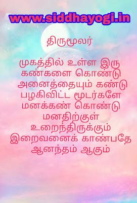 thirumoolar quotes tamil