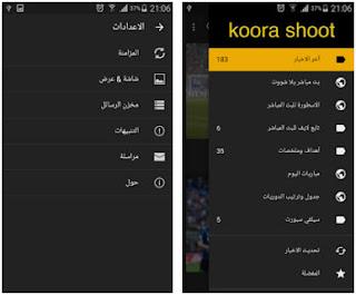 تطبيق بث مباشر للمباريات للأندرويد