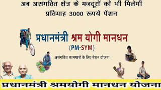 प्रधानमंत्री लघु व्यपारी मानधन योजना - व्यापारियों के लिए पेंशन स्कीम