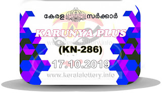 "KeralaLottery.info, ""kerala lottery result 17 10 2019 karunya plus kn 286"", karunya plus today result : 17-10-2019 karunya plus lottery kn-286, kerala lottery result 17-10-2019, karunya plus lottery results, kerala lottery result today karunya plus, karunya plus lottery result, kerala lottery result karunya plus today, kerala lottery karunya plus today result, karunya plus kerala lottery result, karunya plus lottery kn.286 results 17-10-2019, karunya plus lottery kn 286, live karunya plus lottery kn-286, karunya plus lottery, kerala lottery today result karunya plus, karunya plus lottery (kn-286) 17/10/2019, today karunya plus lottery result, karunya plus lottery today result, karunya plus lottery results today, today kerala lottery result karunya plus, kerala lottery results today karunya plus 17 10 19, karunya plus lottery today, today lottery result karunya plus 17-10-19, karunya plus lottery result today 17.10.2019, kerala lottery result live, kerala lottery bumper result, kerala lottery result yesterday, kerala lottery result today, kerala online lottery results, kerala lottery draw, kerala lottery results, kerala state lottery today, kerala lottare, kerala lottery result, lottery today, kerala lottery today draw result, kerala lottery online purchase, kerala lottery, kl result,  yesterday lottery results, lotteries results, keralalotteries, kerala lottery, keralalotteryresult, kerala lottery result, kerala lottery result live, kerala lottery today, kerala lottery result today, kerala lottery results today, today kerala lottery result, kerala lottery ticket pictures, kerala samsthana bhagyakuri"